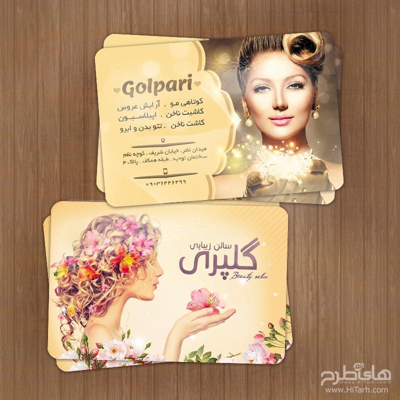 کارت ویزیت آرایشگاه زنانه, طرح کارت ویزیت سالن آرایشی زنانه, کارت ویزیت سالن زیبایی زنانه