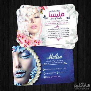 کارت ویزیت آرایشگاه زنانه, طرح لایه باز کارت ویزیت آرایشگاه زنانه, سالن زیبایی زنانه, دانلود کارت ویزیت