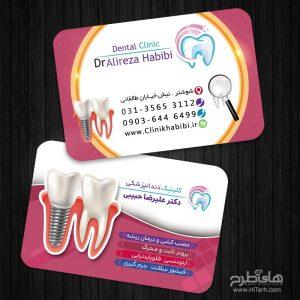 کارت ویزیت دندانپزشکی, دانلود کارت ویزیت دندانپزشکی, کارت ویزیت کلینیک دندانپزشکی, کارت ویزیت لایه باز دندانپزشکی