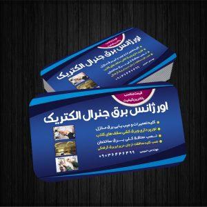 کارت ویزیت برق و الکتریک, دانلود کارت ویزیت لایه باز برق و الکتریک, کارت ویزیت برای برق صنعتی و الکتریک