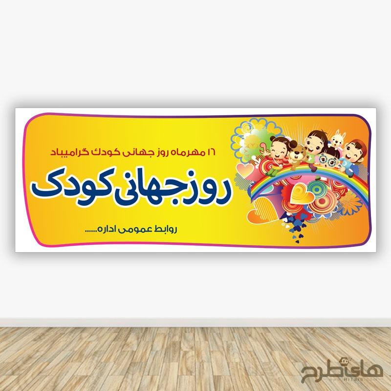 دانلود طرح بنر روز جهانی کودک, بنر جشنواره روز کودک