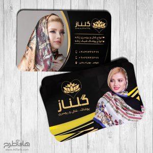 کارت ویزیت شال و روسری, کارت ویزیت شال و روسری زنانه,طرح لایه باز شال و روسری