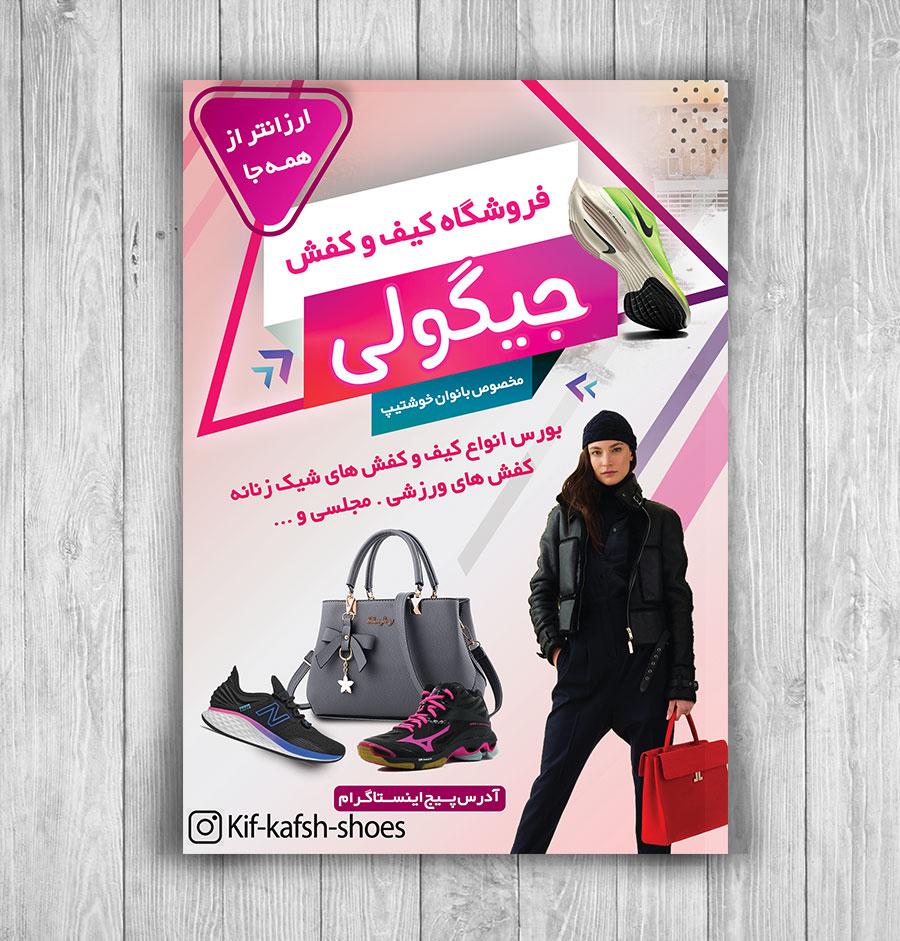 تراکت کیف و کفش زنانه, تراکت پوشاک زنانه, تراکت فروشگاه کیف و کفش زنانه,تراکت psd کیف و کفش