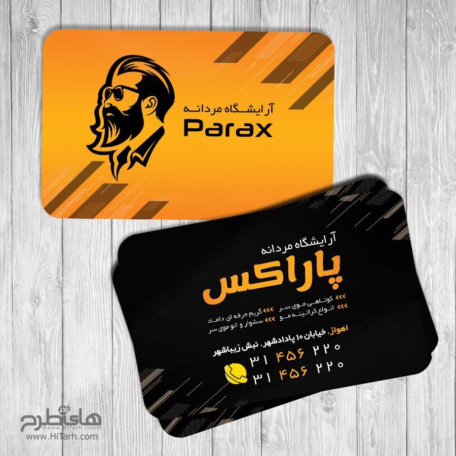 کارت ویزیت آرایشگاه مردانه, طرح کارت ویزیت لایه باز آرایشگاه مردانه