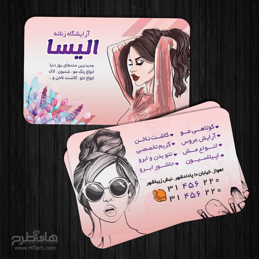 کارت ویزیت آرایشگاه زنانه, طرح کارت ویزیت سالن زیبایی زنانه