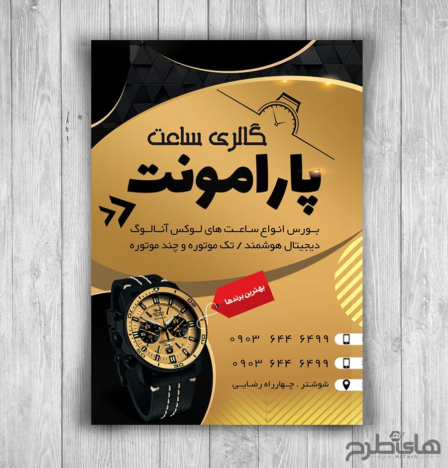 دانلود تراکت فروشگاه ساعت فروشی, تراکت ساعت فروشی, طرح لایه باز تراکت ساعت فروشی