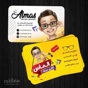 طرح کارت ویزیت عینک سازی