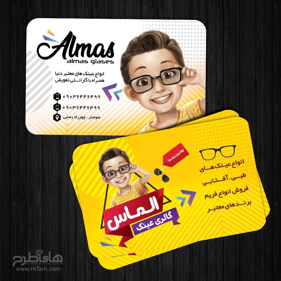طرح کارت ویزیت عینک سازی, طرح psd کارت ویزیت عینک فروشی, کارت ویزیت psd عینک سازی