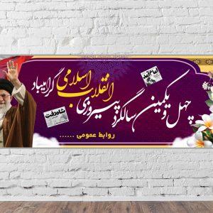 بنر دهه فجر و ۲۲ بهمن