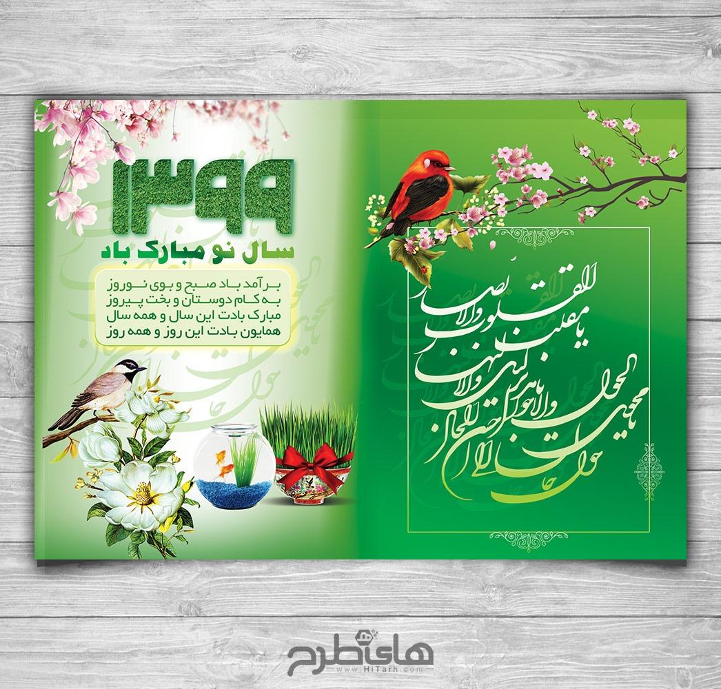 کارت تبریک عید نوروز, کارت پستال لایه باز سال جدید, کارت پستال عید نوروز