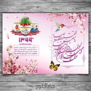 طرح کارت پستال عید 99, طرح کارت تبریک عید نوروز 1399, طرح کارت تبریک عید, طرح لایه باز کارت پستال عید99