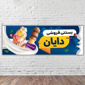 بنر بستنی فروشی, دانلود بنر بستنی فروشی, طرح لایه باز بنر بستنی فروشی, بنر لایه باز کافی شاپ