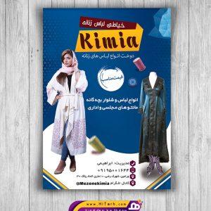 دانلود طرح تراکت PSD خیاطی و پوشاک زنانه, طرح لایه باز خیاطی بانوان و پوشاک