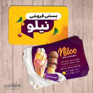 طرح کارت ویزیت بستنی, کارت ویزیت بستنی,کارت ویزیت بستنی فروشی,کارت ویزیت لایه باز بستنی فروشی, طرح لایه باز بستنی فروشی, کارت ویزیت شیرینی سرا