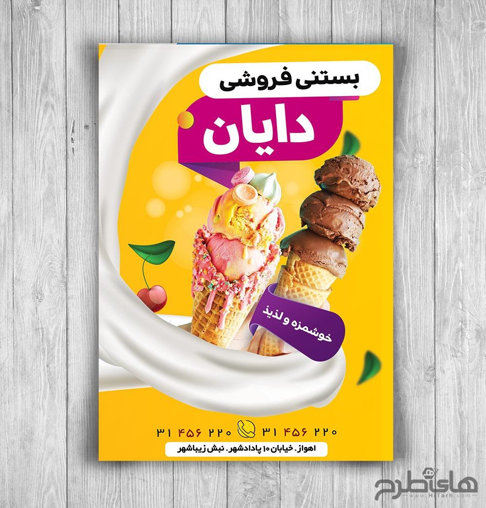 تراکت بستنی فروشی, تراکت لایه باز کافی شاپ, لایه باز تراکت بستنی فروشی, تراکت کافی شاپ, طرح بستنی فروشی, لایه باز بستنی فروشی, طرح شیریین سرا, طرح کافی شاپ