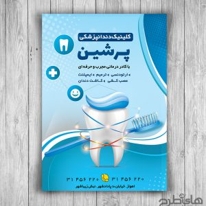 دانلود تراکت دندانپزشکی