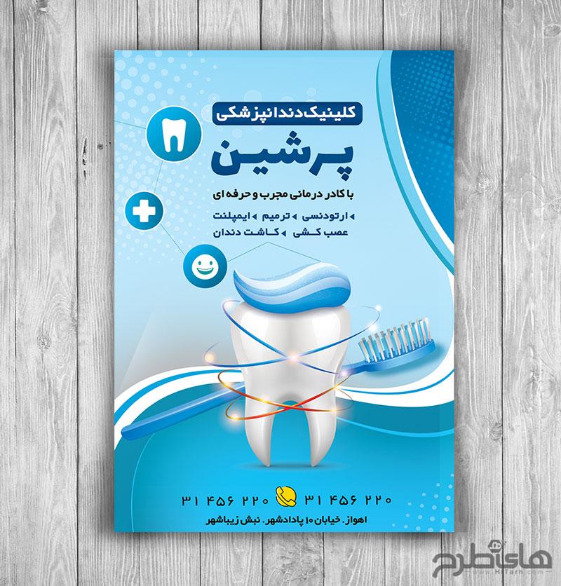 دانلود تراکت دندانپزشکی, تراکت دندانپزشکی, تراکت مطب دندانپزشکی, تراکت لایه باز پزشکی, طرح پزشکی, طرح لایه باز دندانپزشکی