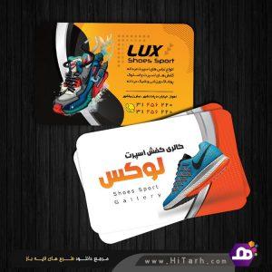 کارت ویزیت فروشگاه کفش مردانه