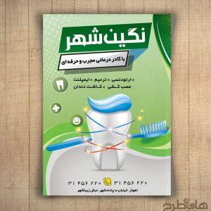 تراکت دندانپزشکی, طرح لایه باز دندانپزشکی, طرح پزشکی, تراکت پزشکی, طرح دندانپزشکی لایه باز