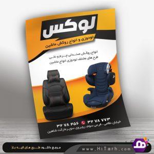 تراکت تودوزی و روکش صندلی ماشین