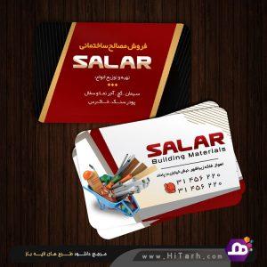 کارت ویزیت فروش مصالح ساختمانی