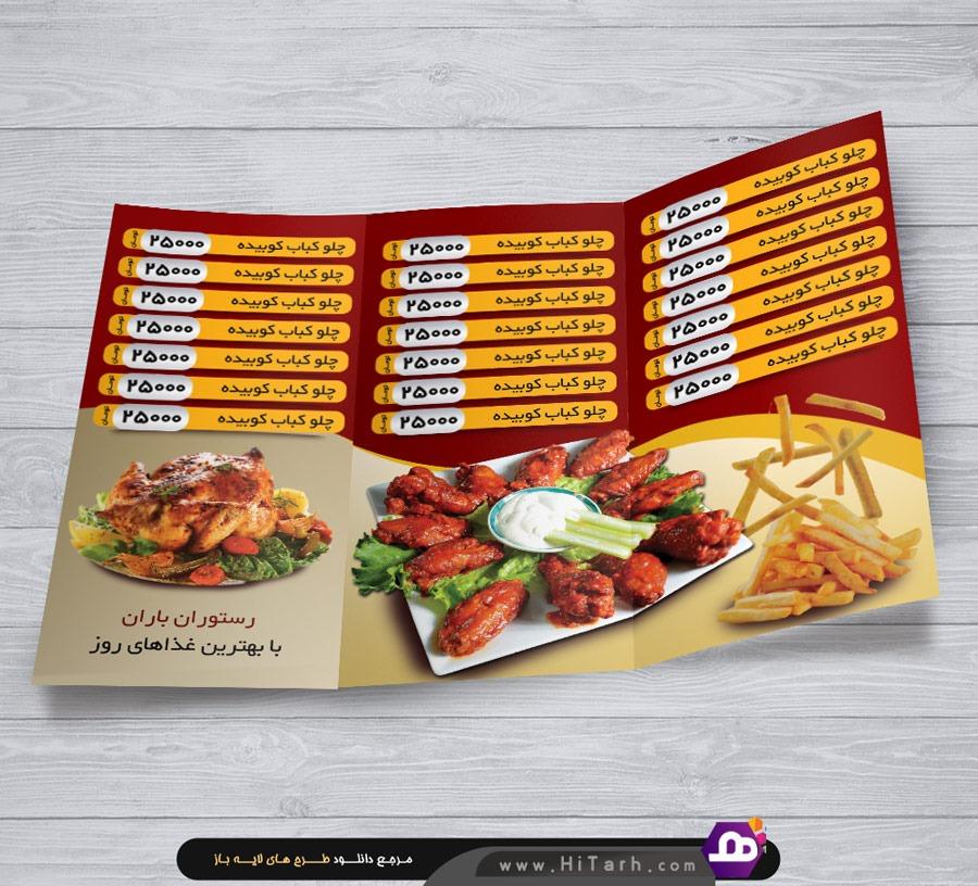 طرح بروشور لایه باز رستوران, طرح منو رستوران, طرح منو لیست غذاهای رستوران
