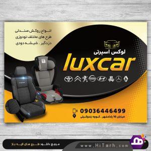تراکت لوکس اسپرت ماشین, دانلود طرح لایه باز لوازم اسپرت اتومبیل, تراکت لوازم تزئینات ماشین, تراکت اتومبیل, لوکس اسپرت, طرح لوکس اسپرتی, تراکت لوازم خودرو