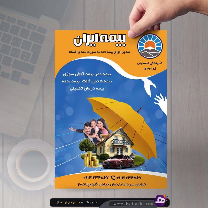 بیمه ایران,لایه باز تراکت بیمه ایران,طرح لایه باز تراکت بیمه