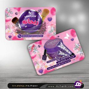 سالن زیبایی زنانه,آرایشگاه زنانه,کارت ویزیت لوازم آرایشی زنانه