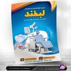 تراکت کلینیک دندانپزشکی,تراکت دندانپزشکی,طرح دندانپزشکی,وکتور دندان,دانلود تراکت دندانپزشکی,تراکت پزشکی,طرح لایه باز پزشکی,طرح لایه باز تراکت دندانپزشکی