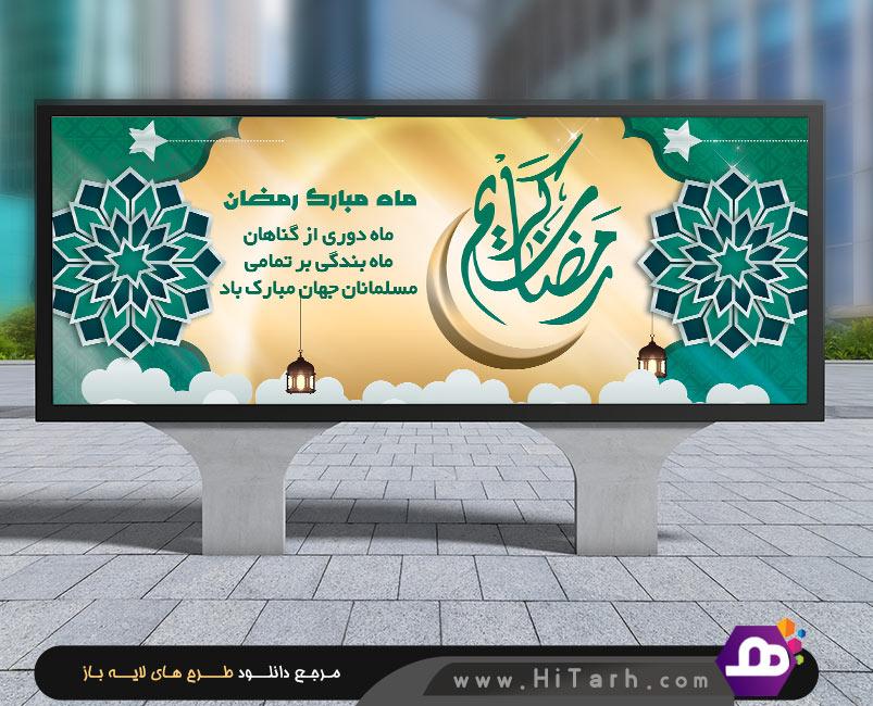 بنر ماه رمضان,بنر ماه مبارک رمضان,بنر لایه باز رمضان,دانلود بنر ماه مبارک رمضان,طرح رمضان,طرح ماه مبارک رمضان