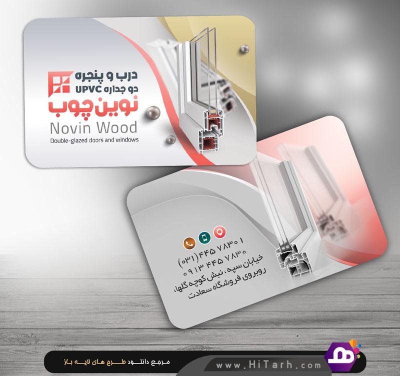 کارت ویزیت درب و پنجره سازی,طرح درب و پنره سازی,لایه باز کارت ویزیت درب و پنجره upvc