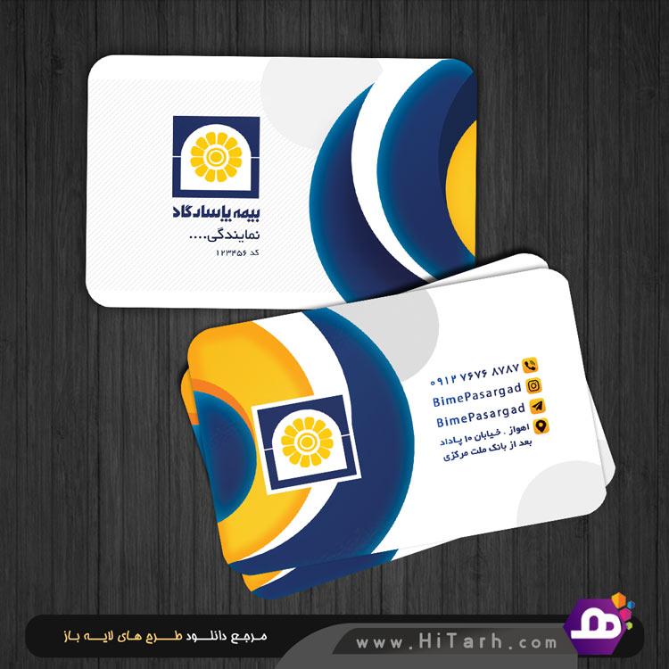 دانلود کارت ویزیت بیمه پاسارگاد, دانلود کارت ویزیت برای بیمه پاسارگاد, کارت ویزیت لایه باز, دانلود طرح لایه باز