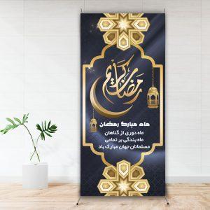 بنر لایه باز رمضان, بنر ماه رمضان, بنر ماه مبارک رمضان, دانلود بنر ماه مبارک رمضان, طرح رمضان, طرح ماه مبارک رمضان