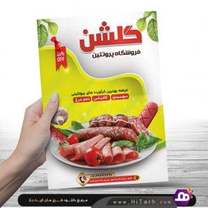 دانلود تراکت سوپر گوشت