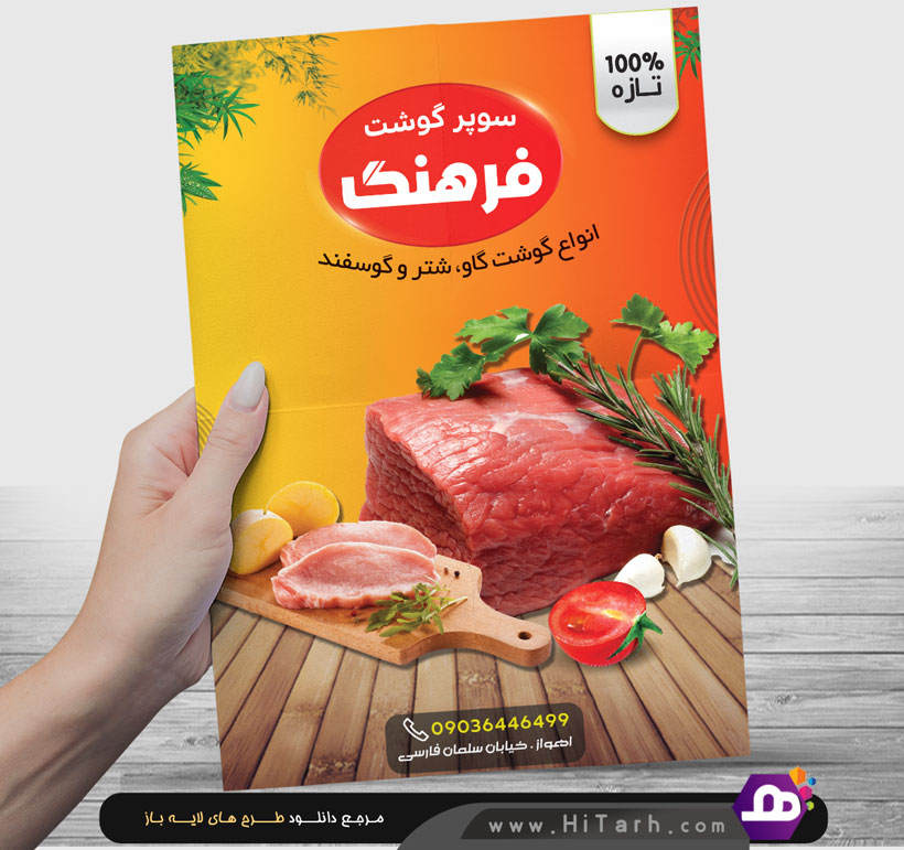تراکت لایه باز سوپر گوشت