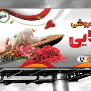لایه باز بنر گوشت فروشی - بنر گوشت فروشی