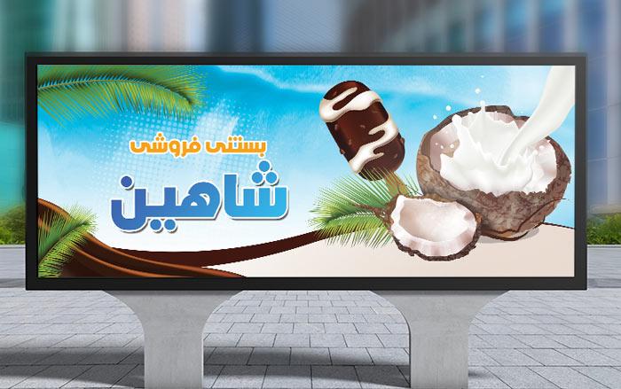بستنی فروشی ,بنر بستنی فروشی ,بنر کافی شاپ , شیرینی سرا