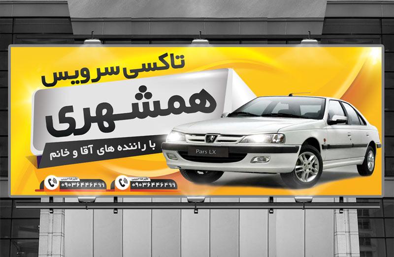 تاکسی سرویس,بنر تاکسی سرویس,طرح لایه باز بنر تاکسی تلفنی,دانلود بنر تاکسی آنلاین