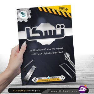 طرح تراکت ابزار فروشی - تراکت ابزار فروشی
