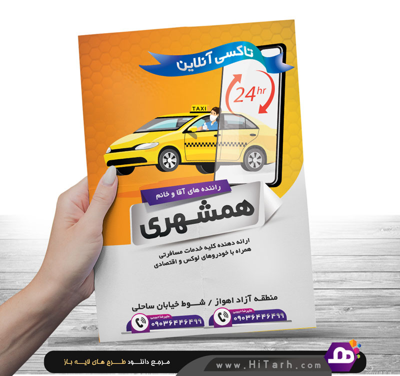 تراکت تاکسی سرویس,طرح لایه باز تاکسی آنلاین