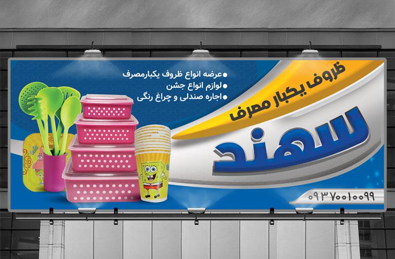 لایه باز بنر ظروف یکبار مصرف,طرح ظروف یکبار مصرف