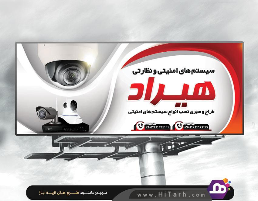 بنر دوربین مدار بسته,طرح لایه باز دوربین مدار بسته,طرح بنر سیستم امنیتی و برق