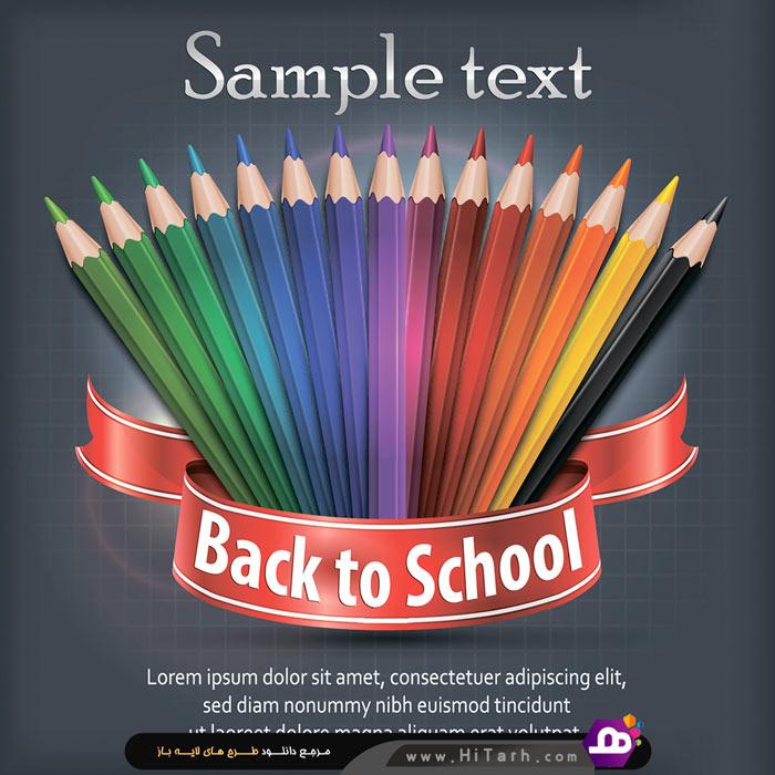 وکتور مدادهای رنگی, دانلود وکتور رایگان, وکتور مداد, وکتور بازگشت به مدرسه
