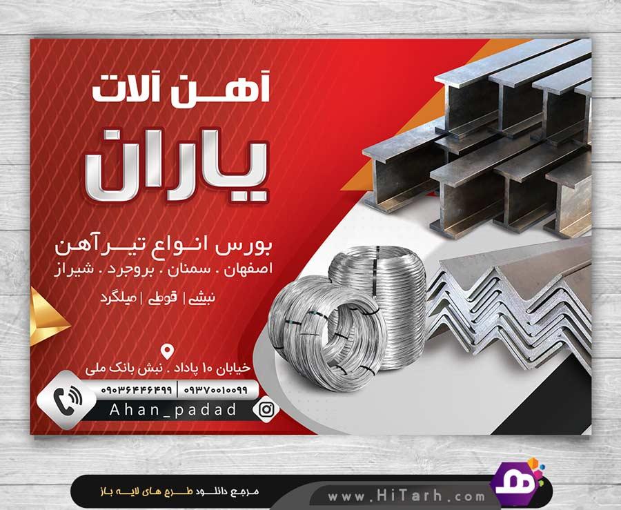 طرح لایه باز آهن فروشی, تراکت آهن آلات,طرح آهن آلات,تراکت مصالح ساختمانی