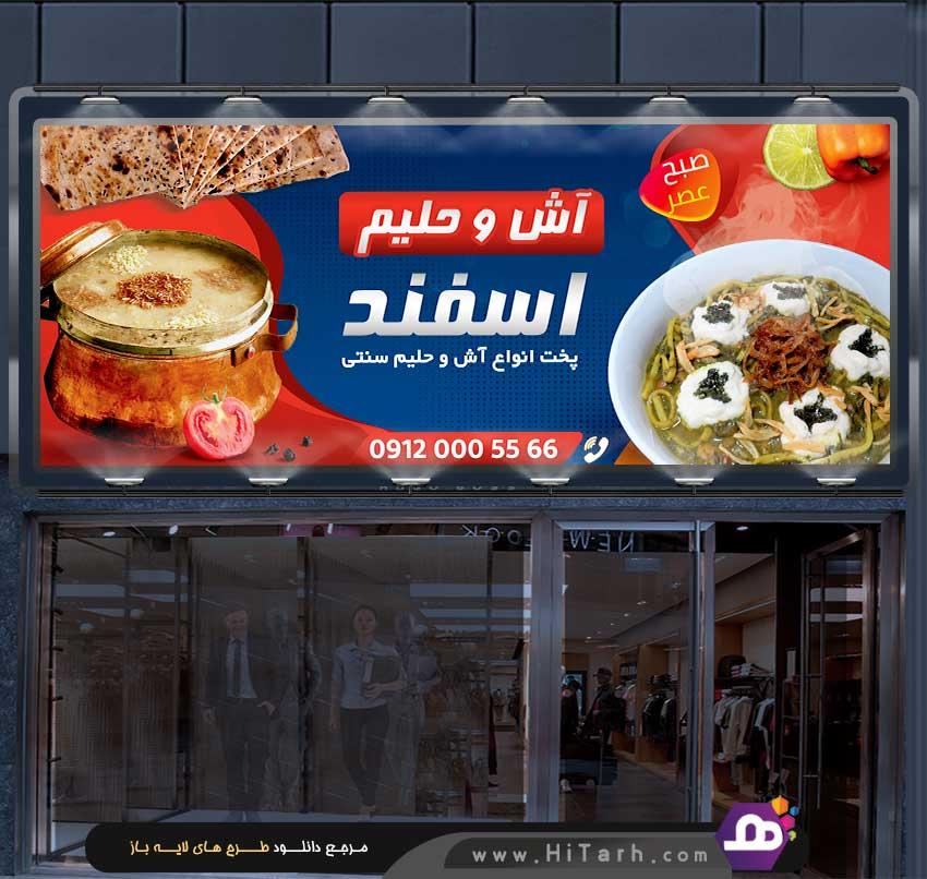 بنر تبلیغاتی آش و حلیم, طرح لایه باز بنر مغازه آش و حلیم فروشی