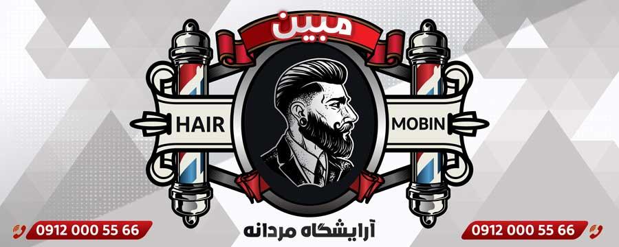 بنر آرایشگاه مردانه, طرح لایه باز بنر برای آرایشگاه مردانه,دانلود بنر آرایشگاه مردانه
