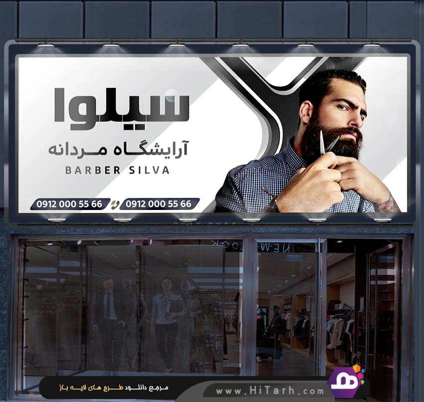 دانلود بنر آرایشگاه مردانه