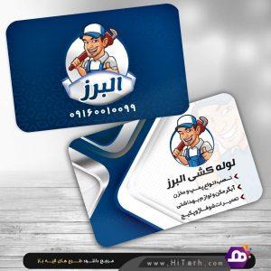 کارت ویزیت لوله کشی ساختمان, طرح کارت ویزیت خدمات ساختمانی, طرح خدمات فنی