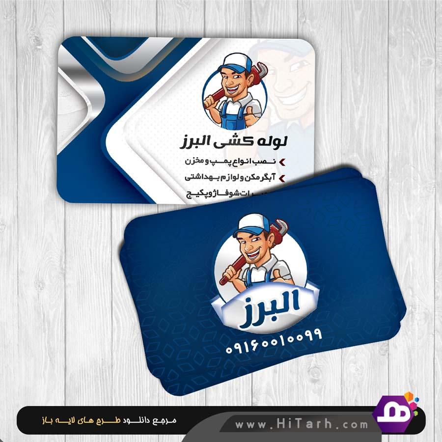 کارت ویزیت خدمات فنی, کارت ویزیت لوله کشی ساختمان, طرح خدمات فنی, کارت ویزیت لایه باز خدمات فنی